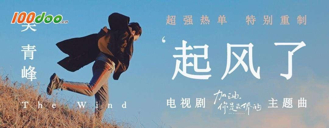《加油,你是最棒的》的主题曲《起风了》 吴青峰