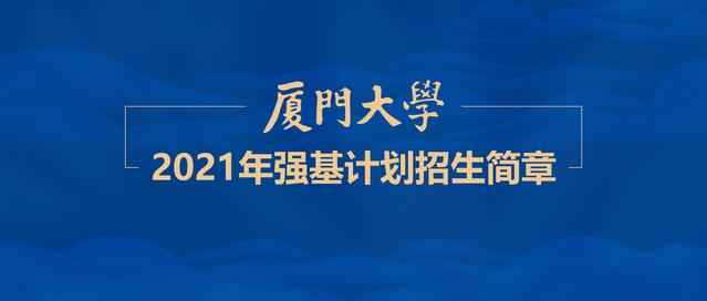 高考:厦门大学2021年强基计划招生简章